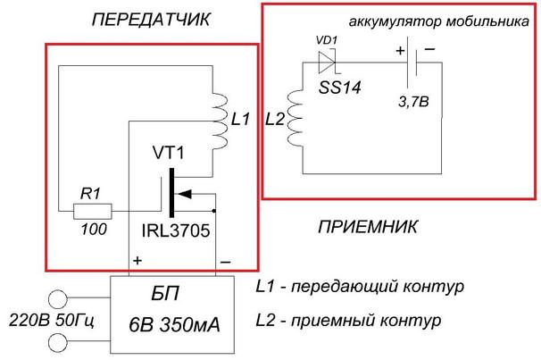 Схема для безпроводной